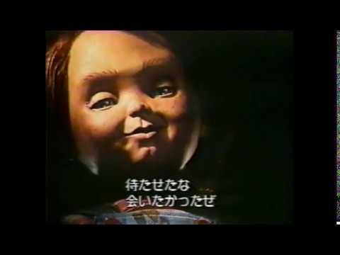 チャイルドプレイ2 (1990) 予告編