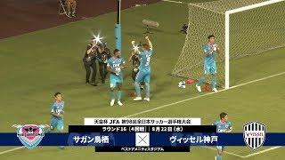 天皇杯 JFA 第98回全日本サッカー選手権大会 ラウンド16 2018年08月22日...