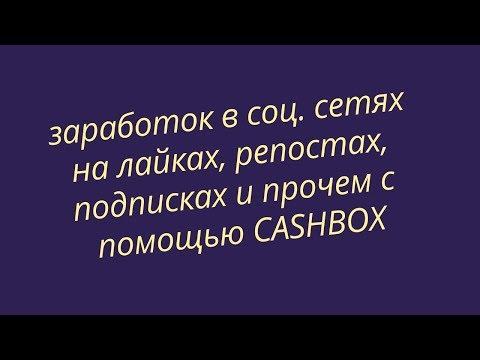 CASH BOX - ЗАРАБОТОК БЕЗ ВЛОЖЕНИЙ В СОЦИАЛЬНЫХ СЕТЯХ