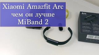Xiaomi Amazfit Arc - чем он лучше MiBand 2