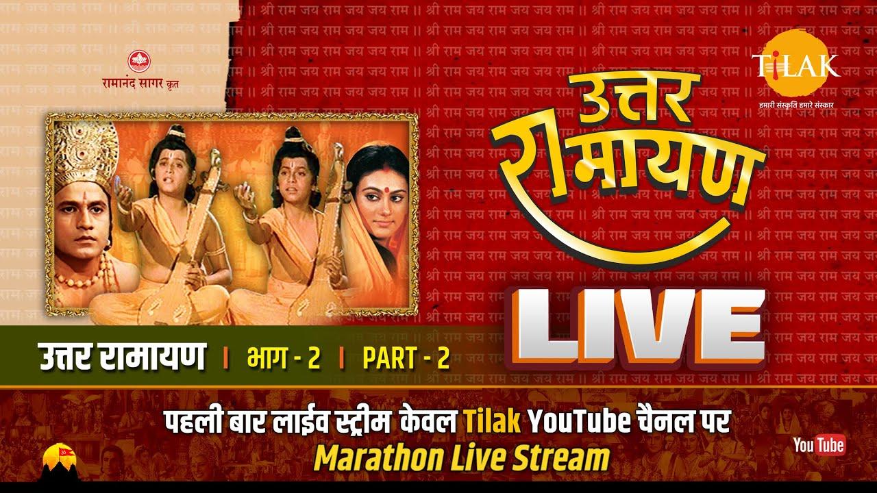 Download रामानंद सागर कृत  उत्तर रामायण | लाईव - भाग 2 | Uttar Ramayan | Live - Part 2 | Tilak