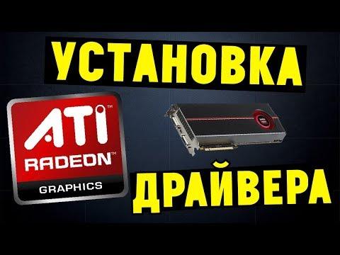 Как правильно установить драйвера AMD ATI RADEON