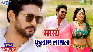 #Video सरसो फुलाए लागल I #Yash Kumar, Anjana Singh #Chhotaki Thakurain 2020 Bhojpuri Movie Song