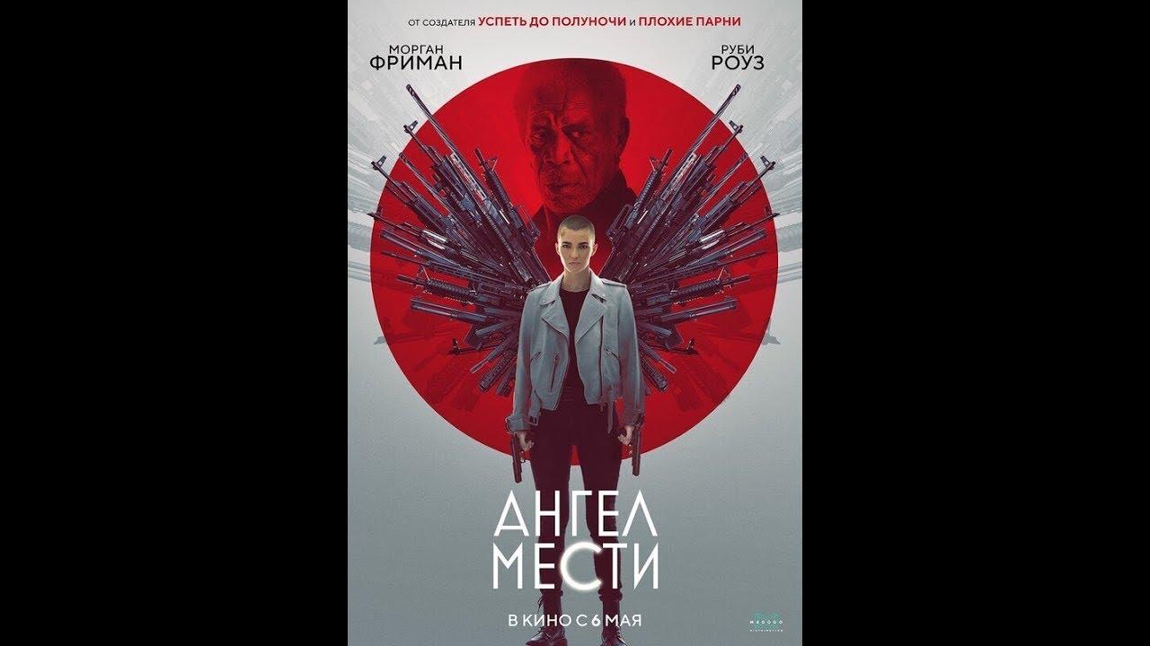 Ангел мести (2021) Русский трейлер
