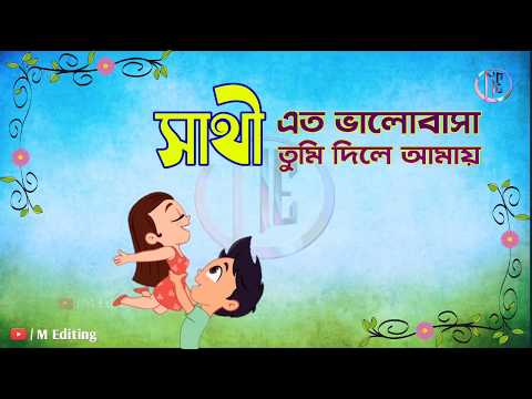 Sathi Eto Bhalobasa Tumi Dile Amay || Bangla Romantic Whatsapp Status || by M Editing