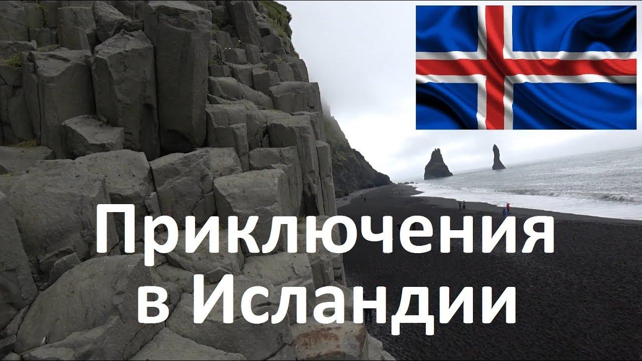 Лучший отдых в Исландии. Вулканы, гейзеры, водопады, термальные источники, ледники