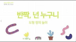 """메이커 아트 1호 step2 팅커링 영상 """"반…"""