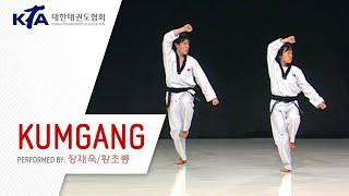 Kumgang Poomsae (Jang Jae-wook \u0026 Hwang Cho-reong, KTA Korea Taekwondo Association)