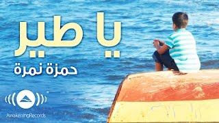 Hamza Namira - Ya Tair | حمزة نمرة - يا طير | Official Audio