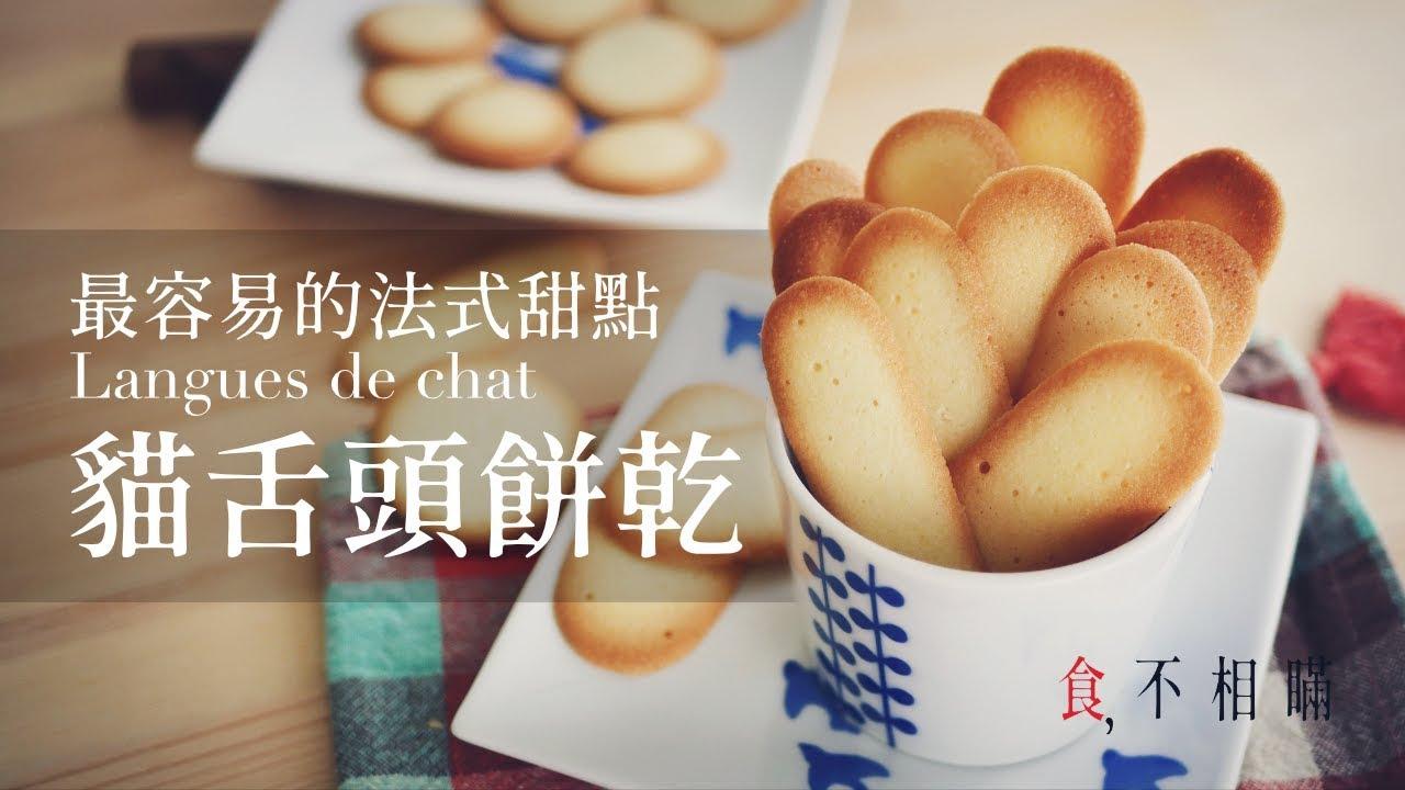 [食不相瞞#6]優雅的法式甜點:貓舌頭餅乾做法與食譜(藍朵夏/白色戀人/langues de chat recipe) - YouTube