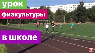 Урок физкультуры в школе. Москва. Physical education lesson at the Moscow school