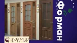 Межкомнатные двери Фрамир в Выборге - Компания Форман(, 2011-03-13T09:01:39.000Z)