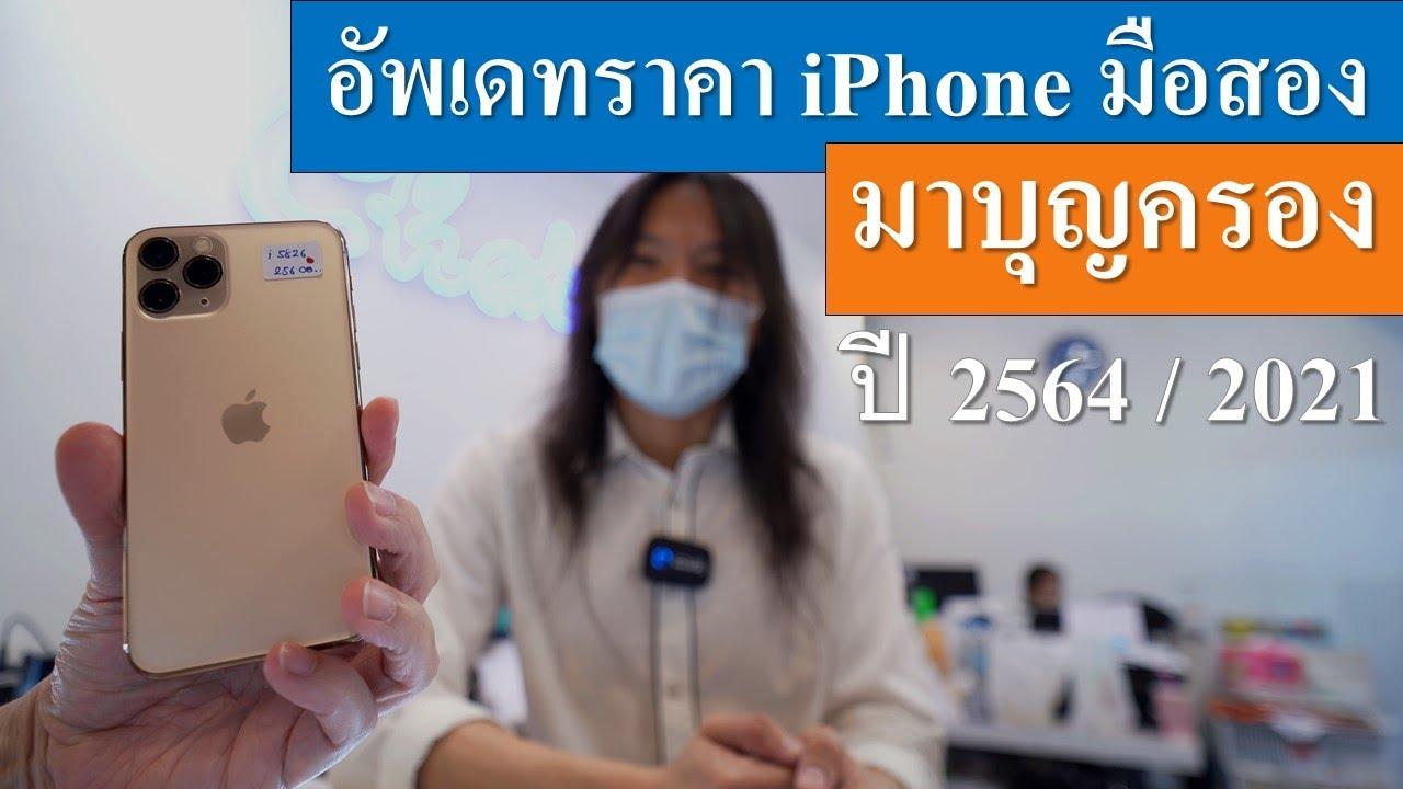 เช็คราคา iPhone มือสอง มาบุญครอง ปี 2021 ตัวไหนร่วง ตัวไหนแรง!?!