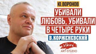 """Стих Юрия Воронова """"Убивали любовь, убивали в четыре руки"""" в исполнении Виктора Корженевского"""