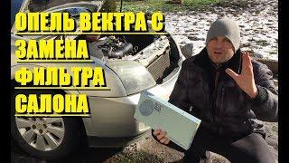 ОПЕЛЬ ВЕКТРА С - ЗАМЕНА ФИЛЬТРА САЛОНА (#MadMax)