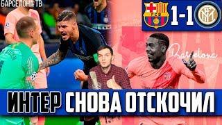 Интер - Барселона 1:1 | Гол Малкома и Отскок Интера | Барса вышла из группы ЛЧ