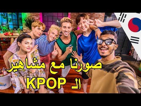 صورت إشهار مع مشاهير الـ KPOP في كوريا 😍