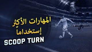 FIFA 15 | المهارات الأكثر استخداماً | (Scoop Turn)