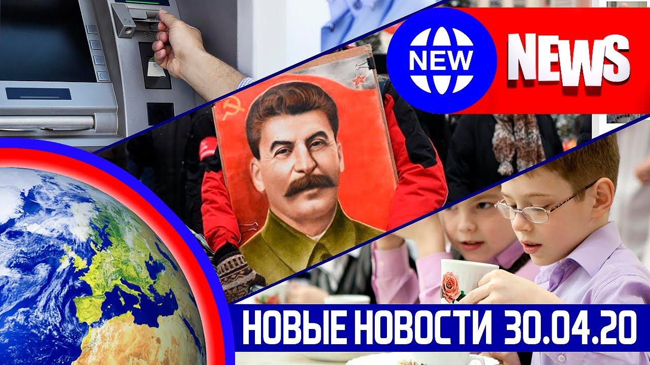 ЗАКОНЫ С 1 МАЯ, вакцина ОТ ВИРУСА, Распродажа ЗЕМЛИ на УКРАИНЕ!!!