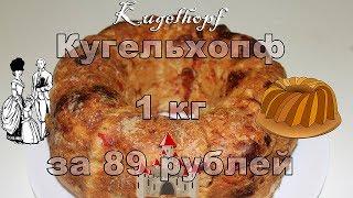 НИЩЕКУХНЯ. Кугельхопф - блюдо нищебродов XVIII века. 1 кг за 89 рублей