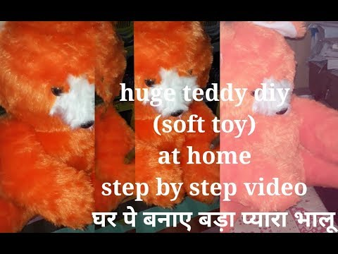 Giant teddy bear diy | how to make a stuffed teddy bear at home|😍😍😍