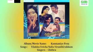 03 Vilakku Vetcha Nalla Virunthirukkum-Kanmaniye Pesu-Tamil-K. S. Chitra-Vairamuthu