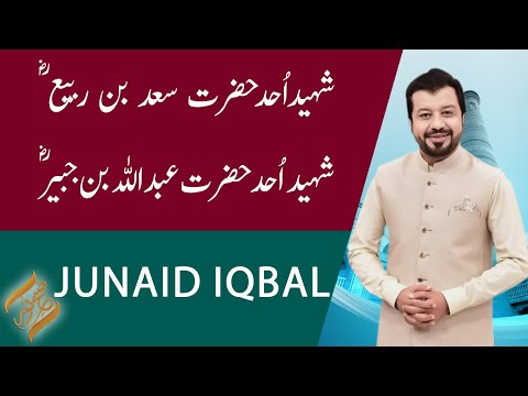 SUBH-E-NOOR | Shaheed-e-Uhad Hazrat Saad bin Rabiؓ aur Hazrat Abdullah bin Jubairؓ  | 07 June 202 thumbnail