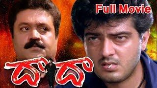 Dada Full Length Telugu Movie || DVD Rip