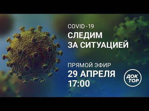 COVID-19: когда НЕ СТОИТ звонить «03»? Самые актуальные вопросы о коронавирусе. Выпуск от 29 апреля
