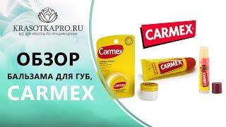 Обзор бальзама для губ, CARMEX