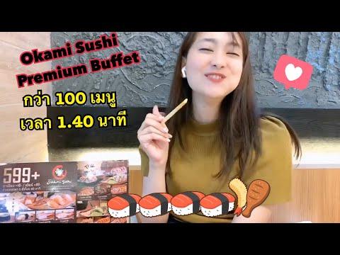Okami Sushi 599+ คุ้มแบบไม่จกตา 😋