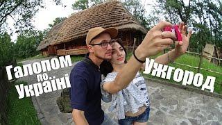 Галопом по Україні. Умань - Ужгород.(, 2016-06-30T08:54:54.000Z)