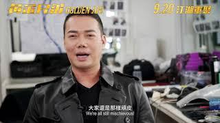 【製作特輯-兄弟情深篇】《黃金兄弟》9月20日 江湖重聚