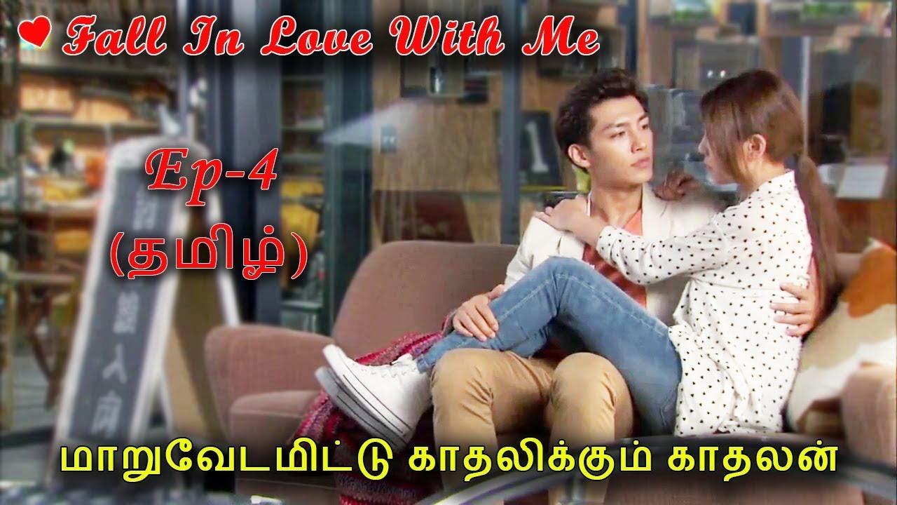 மாறுவேடமிட்டு காதலிக்கும் காதலன் மாட்டிக்கொள்வானா இல்லையா?  EP-4   Drama Series Tamil   #DST #DSTF