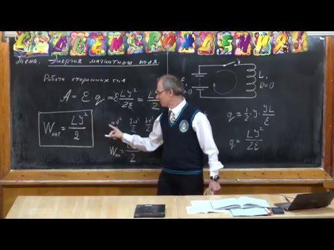 Урок 292. Энергия магнитного поля