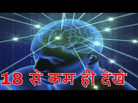 18  UNDER SUBCONSCIOUS MIND || 18 से कम वेल ज़रूर देखे || SUBCONSCIOUS MIND POWER