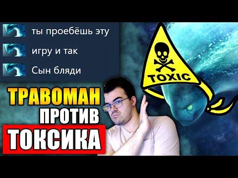 ТРАВОМАН НЕ ПРОЩАЕТ #3 | ТОКСИЧНЫЙ ЧСВ МОРФ ПРОТИВ ТЕЧИСА