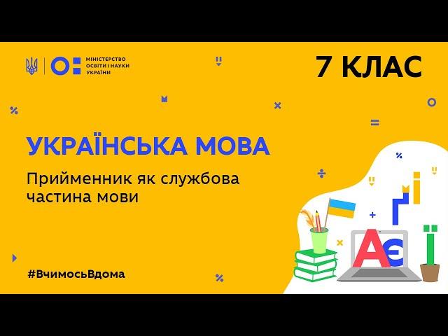 7 клас. Українська мова. Прийменник як службова частина мови (Тиж.4:ЧТ)