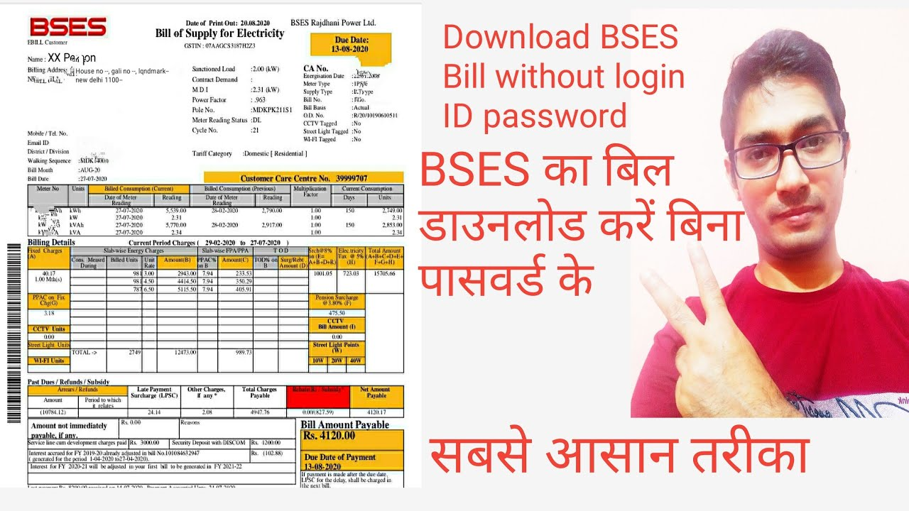 Download How to download BSES Rajdhani electricity duplicate bill without login password