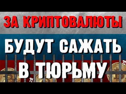 О запрете криптовалюты в 2020 году в России: штрафы и уголовная ответственность