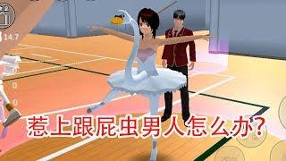 樱花校园模拟器03:惹上跟屁虫男人,为了甩开他我使出浑身解数!