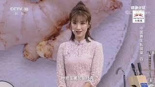 [健康之路]中医养生私房菜(四) 温中散寒生姜| CCTV科教