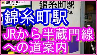 【錦糸町駅】JRから半蔵門線への乗換案内(アクセス,行き方,道順)Travel,Tokyo,Guide,Kinshicho Station