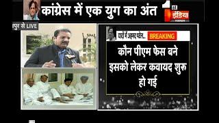Ahmed Patel हमेशा Congress के लिए संकट मोचन रहे: Pratap Singh Khachariyawas । RIP Ahmed Patel