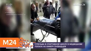 Очевидцы сняли стрельбу в спортивной школе в Медведкове - Москва 24