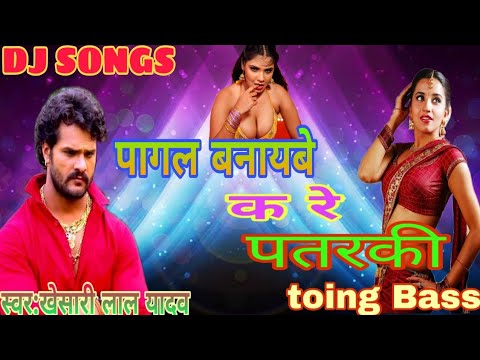 Dj Vivek Raj Basti Remix _पागल बनाईबे का रे पतरकी_फाडू Bass Toing Mix_bhojpuri Songs