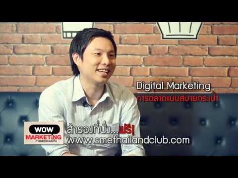 Wow Marketing (คุณสุรศักดิ์ เหลืองอุษากุล- Digital Marketing)