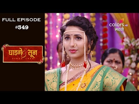 Ghadge & Suun - 5th September 2018 - घाडगे & सून - Full Episode