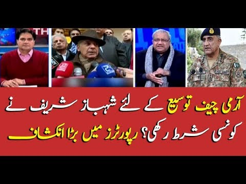 What is Shehbaz's condition for COAS' extension?