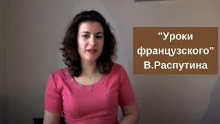 Уроки французского - Валентина Распутина. Рассказ про отвагу и упорство маленького человека